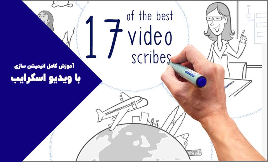 آموزش کامل نرما افزار ویدیو اسکرایب