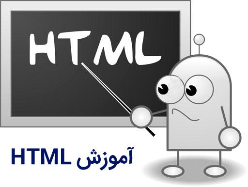 آموزش زبان HTML