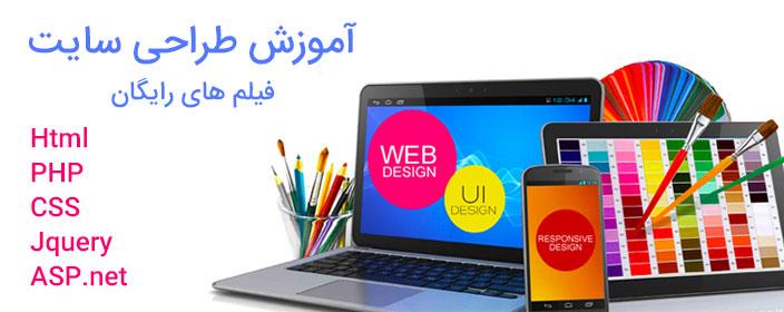 آموزش طراحی سایت به زبان فارسی